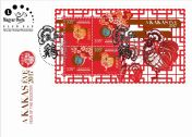 Chinese Horoscope: 2017 The Year of the Rooster FDC