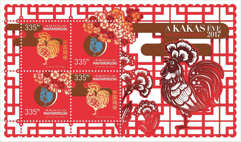 匈牙利1月27日发行中国农历鸡年小全张